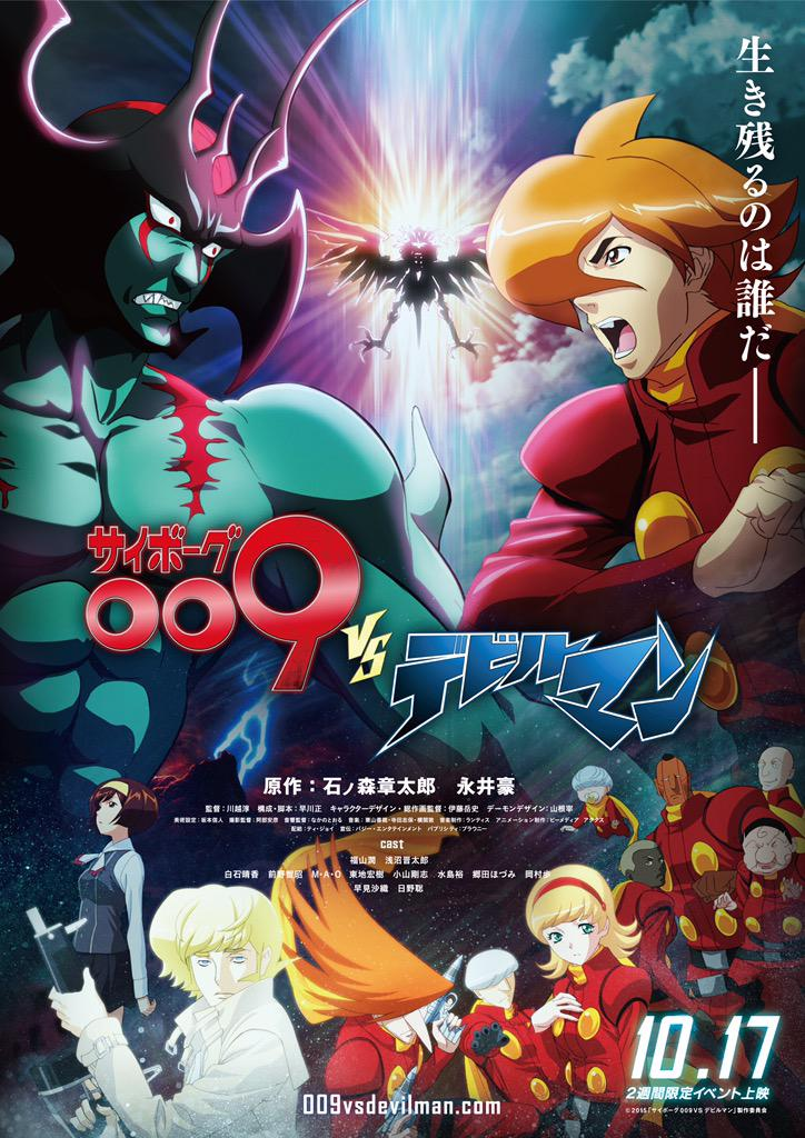 [Netflix] Cyborg 009 vs Devilman ไซบอร์ก 009 ปะทะเดวิลแมน ซับไทย